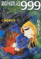 銀河鉄道999(GAMANGA)幽霊駅13号(8) / 松本零士
