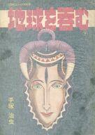 下)地球を呑む(COMコミックス別冊) / 手塚治虫