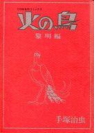 COM名作コミックス 火の鳥 黎明編(A5版) / 手塚治虫
