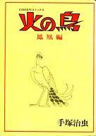 COM名作コミックス 火の鳥 鳳凰編(A5版) / 手塚治虫