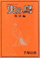 COM名作コミックス 火の鳥 復活編(A5版) / 手塚治虫