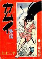 COM名作コミックス カムイ外伝(A5版) / 白土三平