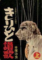 上)きりひと讃歌(COMコミックス別冊) / 手塚治虫