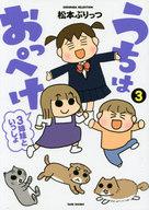うちはおっぺけ 3姉妹といっしょ(3) / 松本ぷりっつ