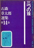 三つの珠 石森章太郎選集 / 石森章太郎