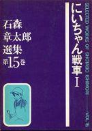 箱付)1)にいちゃん戦車 石森章太郎選集 / 石森章太郎