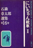 にいちゃん戦車 石森章太郎選集(2) / 石森章太郎