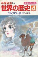 世界の歴史 シルクロード(4) / 手塚治虫