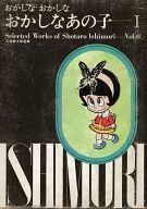 ランクB)1)おかしなおかしなおかしなあの子 石森章太郎選集第6巻 / 石森章太郎