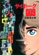サイボーグ009 (カラー版人気まんが傑作選)(1) / 石森章太郎