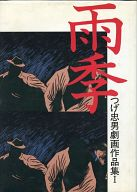 つげ忠男劇画作品集 雨季(1) / つげ忠男