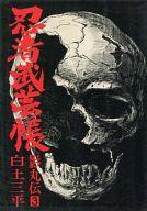 外箱欠)2)忍者武芸帳 影丸伝3 / 白土三平