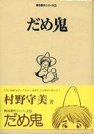 青林傑作シリーズ だめ鬼(5) / 村野守美