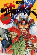 コミック 武田信玄 決定版(1) / 土山しげる