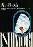 石森章太郎選集 青い月の夜(2) / 石森章太郎