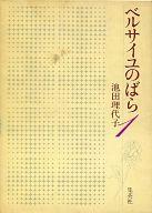 ベルサイユのばら 愛蔵版(1) / 池田理代子