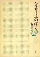 ベルサイユのばら 愛蔵版(2) / 池田理代子
