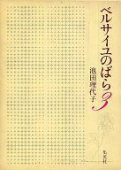 ベルサイユのばら 愛蔵版(3) / 池田理代子