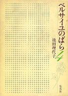 ベルサイユのばら 愛蔵版(4) / 池田理代子