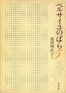 ベルサイユのばら 愛蔵版(完)(5) / 池田理代子