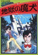 地獄の魔犬 劇画サスペンス 名探偵ホームズ / 小室孝太郎