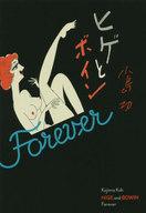 ヒゲとボイン Forever / 小島功