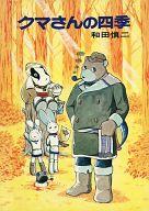 ランクB)クマさんの四季(デラックス愛蔵版) / 和田慎二