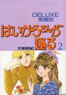 はいからさんが通る DELUXE愛蔵版(2) / 大和和紀
