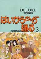 はいからさんが通る DELUXE愛蔵版(3) / 大和和紀