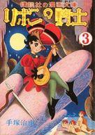 ランクB)3)リボンの騎士(少女クラブ版)(初版) / 手塚治虫