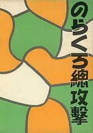 ランクB)7)のらくろ 総攻撃(カラー復刻版) / 田河水泡