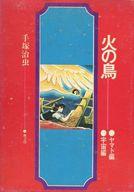 箱付)火の鳥 ヤマト編/宇宙編 / 手塚治虫