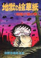 地獄の絵草紙(地獄小僧の巻) / 日野日出志