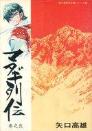 マタギ列伝(2) / 矢口高雄
