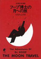 フープ博士の月への旅(赤版) / たむらしげる