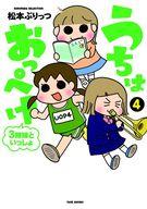 うちはおっぺけ 3姉妹といっしょ(4) / 松本ぷりっつ