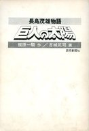 カバー欠)巨人の太陽 長島茂雄物語 / 古城武司