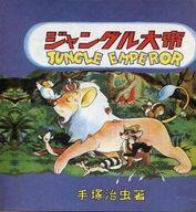 ジャングル大帝 (学童社版)(1) / 手塚治虫