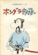 現代漫画家自選シリーズ ホンダラ部落(7) / 砂川しげひさ