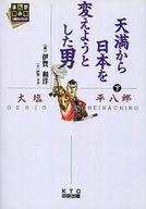 下)天満から日本を変えようとした男 大塩平八郎 / 伊賀和洋