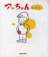 アッちゃん / 岡部冬彦