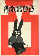 凸凹黒兵衛 / 田河水泡