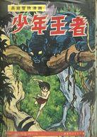 貸本)3)少年王者 長篇冒険漫画 / 東邦プロダクション
