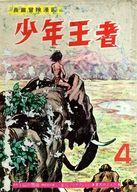 貸本)4)少年王者 長篇冒険漫画 / 東邦プロダクション