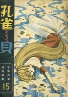 ランクB)15)手塚治虫漫画全集 孔雀貝 / 手塚治虫