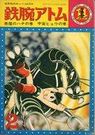 鉄腕アトム(カッパ・コミックスデラックス)(14) / 手塚治虫