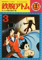 鉄腕アトム(カッパ・コミックスデラックス)(15) / 手塚治虫