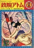 鉄腕アトム(カッパ・コミックスデラックス)(24) / 手塚治虫