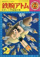 鉄腕アトム(カッパ・コミックスデラックス)(26) / 手塚治虫