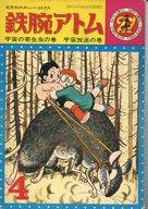 鉄腕アトム(カッパ・コミックスデラックス)(27) / 手塚治虫